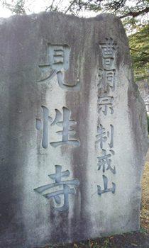 kenshoji-2.jpg